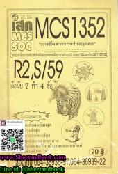 MCS1352 การสื่อสารระหว่างบุคคล