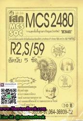 MCS2480 (MCS4401) การแสดงขั้นพื้นฐานทางวิทยุและโทรทัศน์