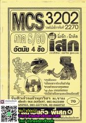 MCS3202(MCS2270) เทคโนโลยีกาพิมพ์