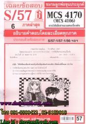 MCS4170 (MCS4106) ความรู้เบื้องต้นด้านวิจัยสื่อสารมวลชน