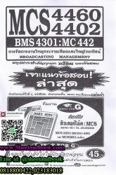 MCS4460,MCS4402 (MC442) การจัดการงานวิทยุกระจายเสียงและวิทยุุโทรทัศน์