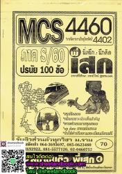 MCS4460(MCS4402) การจัดการงานวิทยุและวิทยุโทรทัศน์