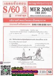 MER2003 (MR 203) ความรู้เบื้องต้นเกี่ยวกับสถิติและวิจัยทางการศึกษา