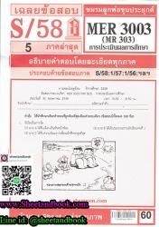 MER3003 (MR 303) การประเมินผลการศึกษา