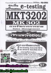 MKT3202(MK302) การจัดการการขาย e-testing