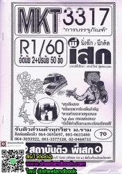 MKT3317 (MK317) การบรรจุภัณฑ์