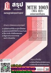 MTH1003 (MA103) คณิตศาสตร์เบื้องต้น