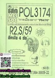 POL3174 (PS476) การเมืองลาว