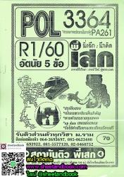 POL3364 (PA261) กระบวนการงบประมาณในภาครัฐ