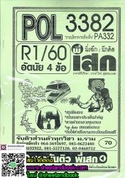 POL3382 (PA332) การบริหารงานส่วนท้องถิ่น