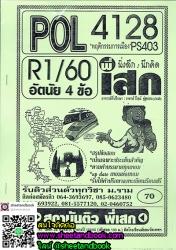 POL4128(PS403)พฤติกรรมการเมือง
