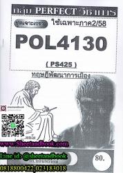 POL4130(PS425)ทฤษฎีพัฒนาการเมือง ใช้เฉพาะภาคซ่อม 1/57