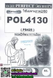 POL4130 (PS425) ทฤษฎีพัฒนาการเมือง