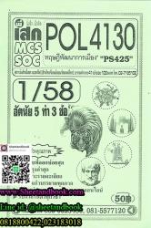 POL4130 (PS 425) ทฤษฎีพัฒนาการเมือง