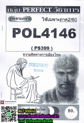POL4146 (PS399) ความคิดทางการเมืองไทย