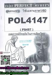 POL4147(PS497)เหตุการณ์ปัจจุบันในการเมืองไทย