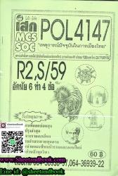 POL4147 เหตุการณ์ปัจจบุันในการเมืองไทย