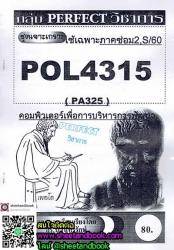 POL4315(PA325) คอมพิวเตอร์เพื่อการบริหารพัฒนา