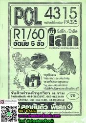 POL4315 ( PA325 ) คอมฯเพื่อการบริหารการพัฒนา