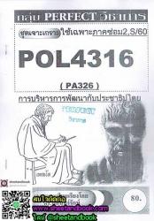 POL4316(PA326) การบริหารพัฒนากับประชาธิไตย