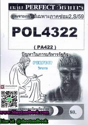 POL4322 (PA422) ปัญหาการบริหารรัฐกิจ (อัตนัย)