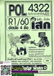 POL4322 (PA422)  ปัญหาในการบริหารรัฐกิจ