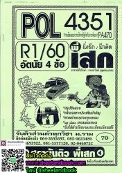 POL4351 (PA470) การเมืองและการบริหารรัฐกิจกับการพัฒนา