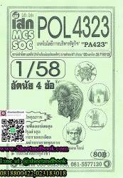 POL4323 (PA423) เทคโนโลยีสารสนเทศเพื่อการบริหารรัฐกิจ