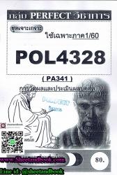 POL4328 (PA341) การวัดผลและประเมินผลบุคคล