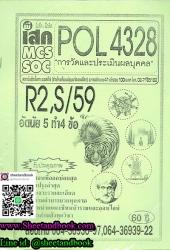 POL4328 การวัดและประเมินผลบุคคล