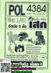 POL4384 การบริหารงานท้องถิ่นกับภูมิปัญญาไทย