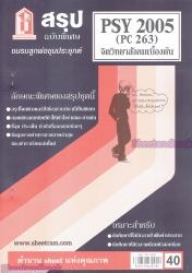 PSY2005 (PC 263) จิตวิทยาสังคมเบื้องต้น