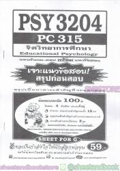 PSY3204 (PC315)