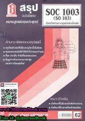 SOC1003 (SO103) สังคมวิทยาและมานุษยวิทยาเบื้องต้น