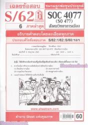 SOC4077 (SO477) สังคมวิทยาการเมือง