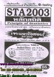 STA2003 (ST203) หลักสถิติ