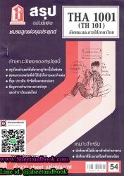THA1001 (TH101) ลักษณะและการใช้ภาษาไทย