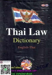Thai Law Dictionary