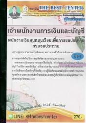 (ปี2564) คู่มือเตรียมสอบ เจ้าพนักงานการเงินและบัญชี พนักงานเงินทุนหมุนเวียนเพื่อการชลประทาน