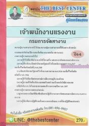 (ปี2564) หนังสือคู่มือสอบ เจ้าพนักงานแรงงาน กรมการจัดหางาน 64