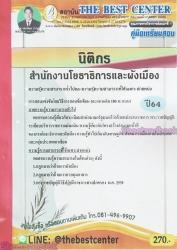 (ปี2564) หนังสือคู่มือสอบ นิติกร สำนักงานโยธาธิการและผังเมือง ปี 64