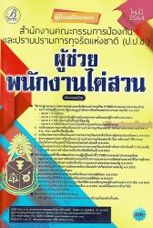 (ปี2564) คู่มือสอบ ผู้ช่วยพนักงานไต่สวน สำนักงานคณะกรรมการป้องกันและปราบปรามทุจริตแห่งชาติ (ป.ป.ช.)