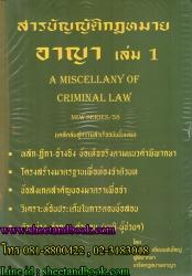 สารบัญญัติกฎหมาย อาญา เล่ม 1  (เคล็ดลับสู่ความสำเร็จฉบับขั้นเทพ) NEW SERIES/58
