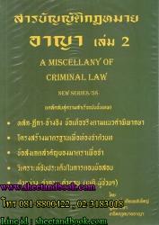 สารบัญญัติกฎหมาย อาญา เล่ม 2  (เคล็ดลับสู่ความสำเร็จฉบับขั้นเทพ) NEW SERIES/58