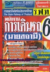 สรุป+แนวข้อสอบ ร.ฟ.ท. พนักงานเดินรถ6(นายสถานี) การรถไฟแห่งประเทศไทย ใหม่ล่าสุด