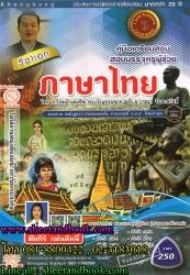 คู่มือเตรียมสอบ แนวข้อสอบบรรจุครูผู้ช่วย วิชาเอก ภาษาไทย