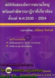 สถิติข้อสอบอัยการสนามใหญ่ พร้อมคำพิพากษาฎีกาที่เกี่ยวข้อง ตั้งแต่ พ.ศ.2530-2554