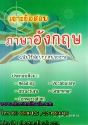 เจาะข้อสอบ ภาษาอังกฤษ ฉบับใช้สอบทุกหน่วยงาน