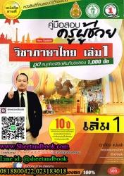 คู่มือสอบ ครูผู้ช่วย วิชาภาษาไทย เล่ม 1 ชุดสนุกคิดพิชิตฝันกับ ข้อสอบ 1,000 ข้อ