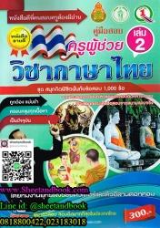 คู่มือสอบ ครูผู้ช่วย วิชาภาษาไทย เล่ม 2 ชุดสนุกคิดพิชิตฝันกับ ข้อสอบ 1,000 ข้อ